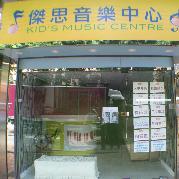 傑思音樂中心