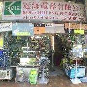 冠海電器有限公司