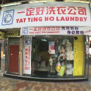 一定好洗衣公司