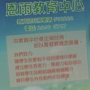 恩雨教育中心
