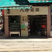 Pat Chun Fine Foods