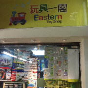 Eastern Toy Shop