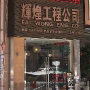 Fai Wong Eng Co