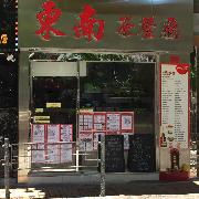 東南茶餐廳