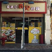 香港仔南記粉麵