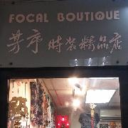 芳序時裝精品店