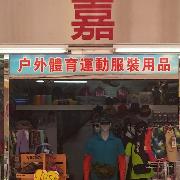 嘉戶外體育運動服裝用品