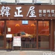 韓正屋韓國料理