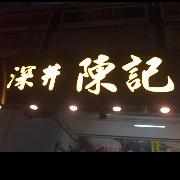 深井陳記燒鵝酒家