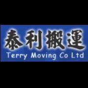 泰利搬運有限公司