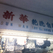 Sun Wah Dry Cleaning Self Service