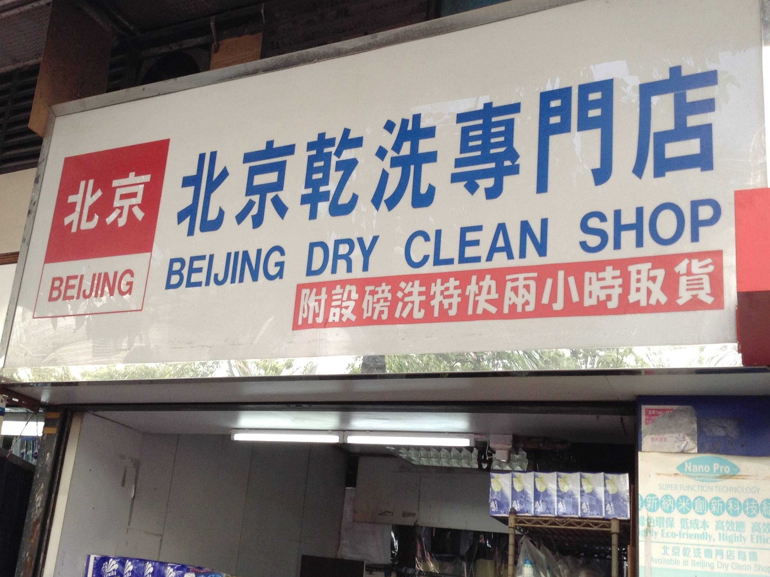 北京乾洗專門店