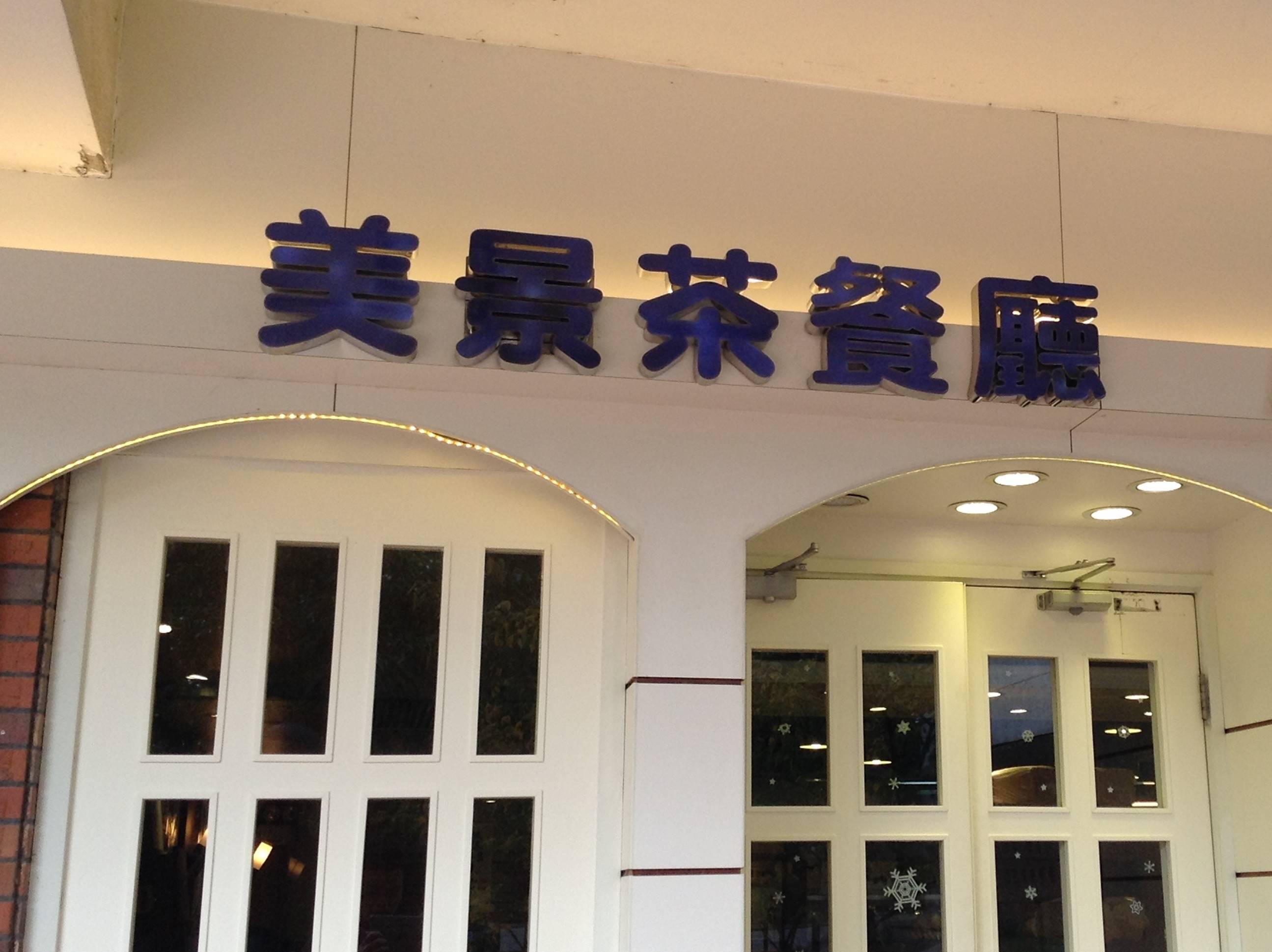美景茶餐廳