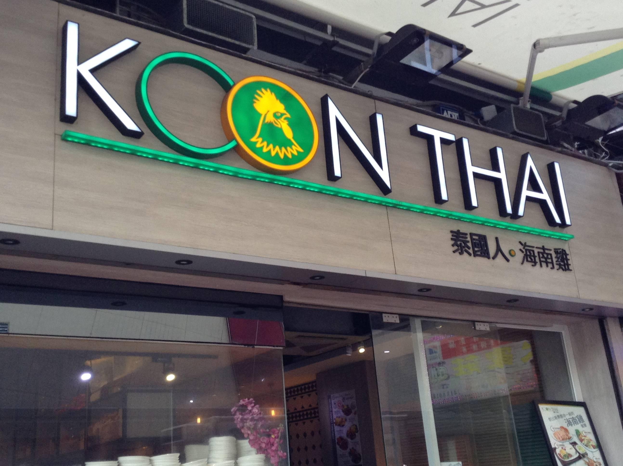 泰國人海南雞