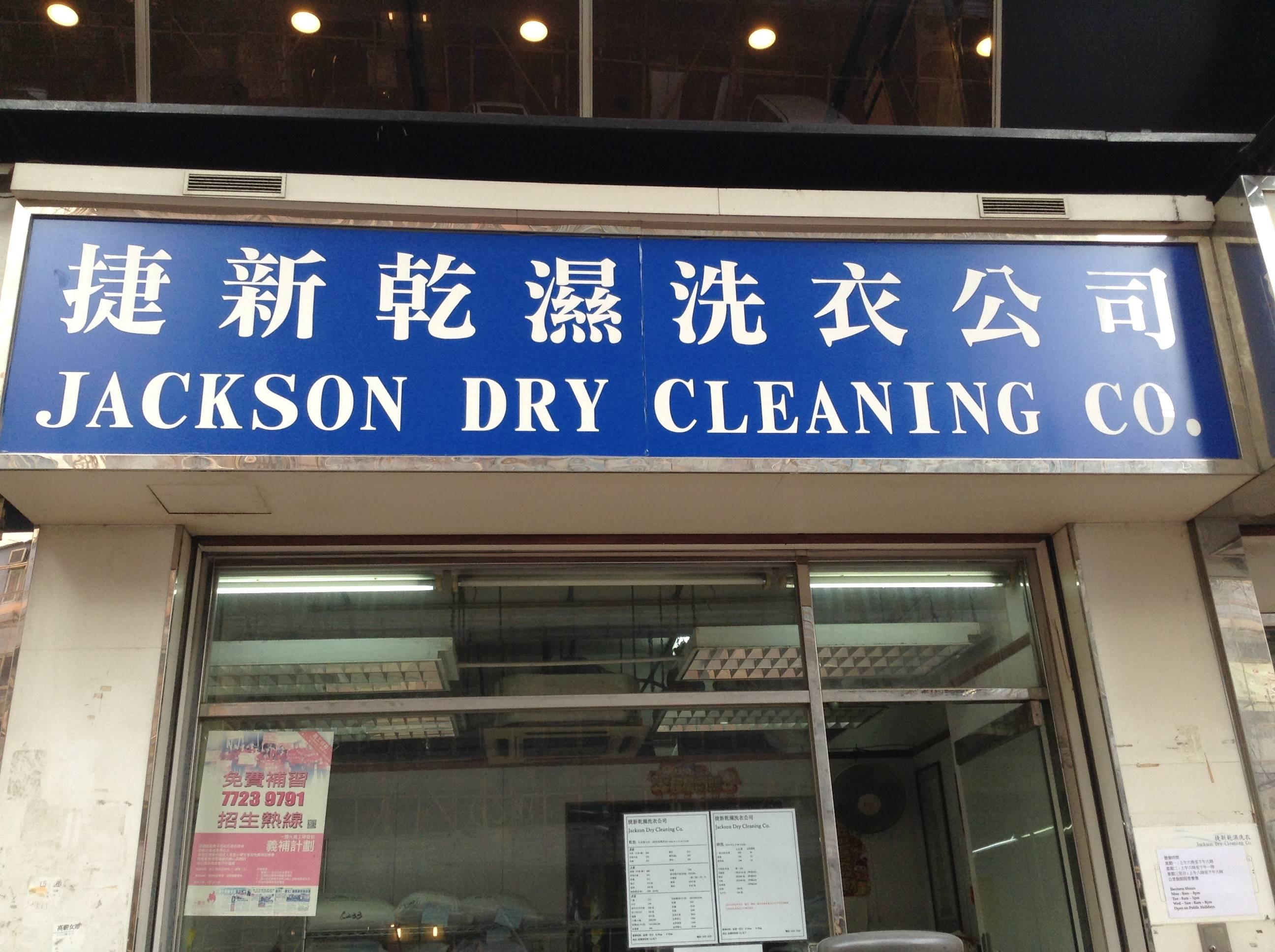 捷新乾濕洗衣公司