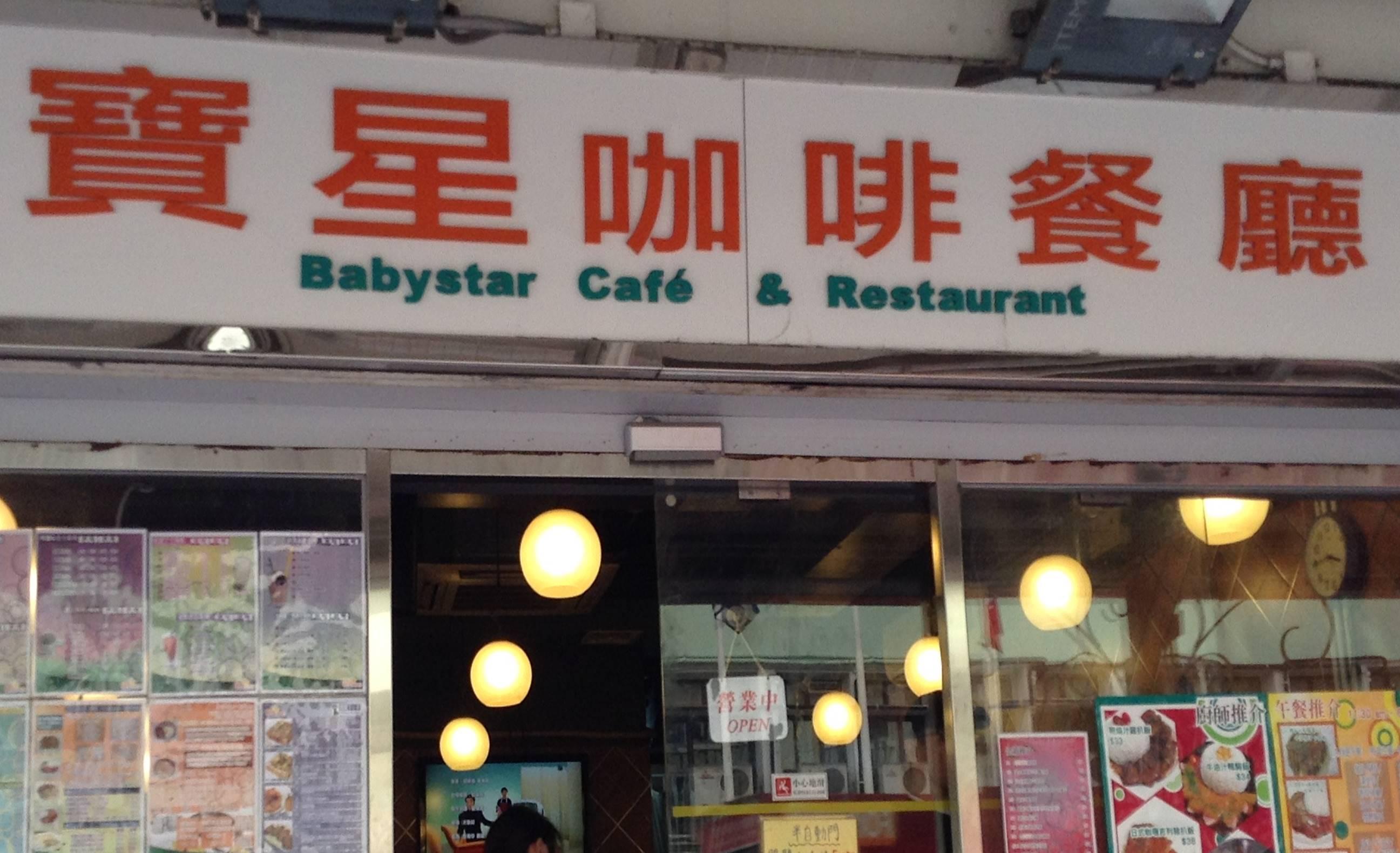 寶星咖啡餐廳