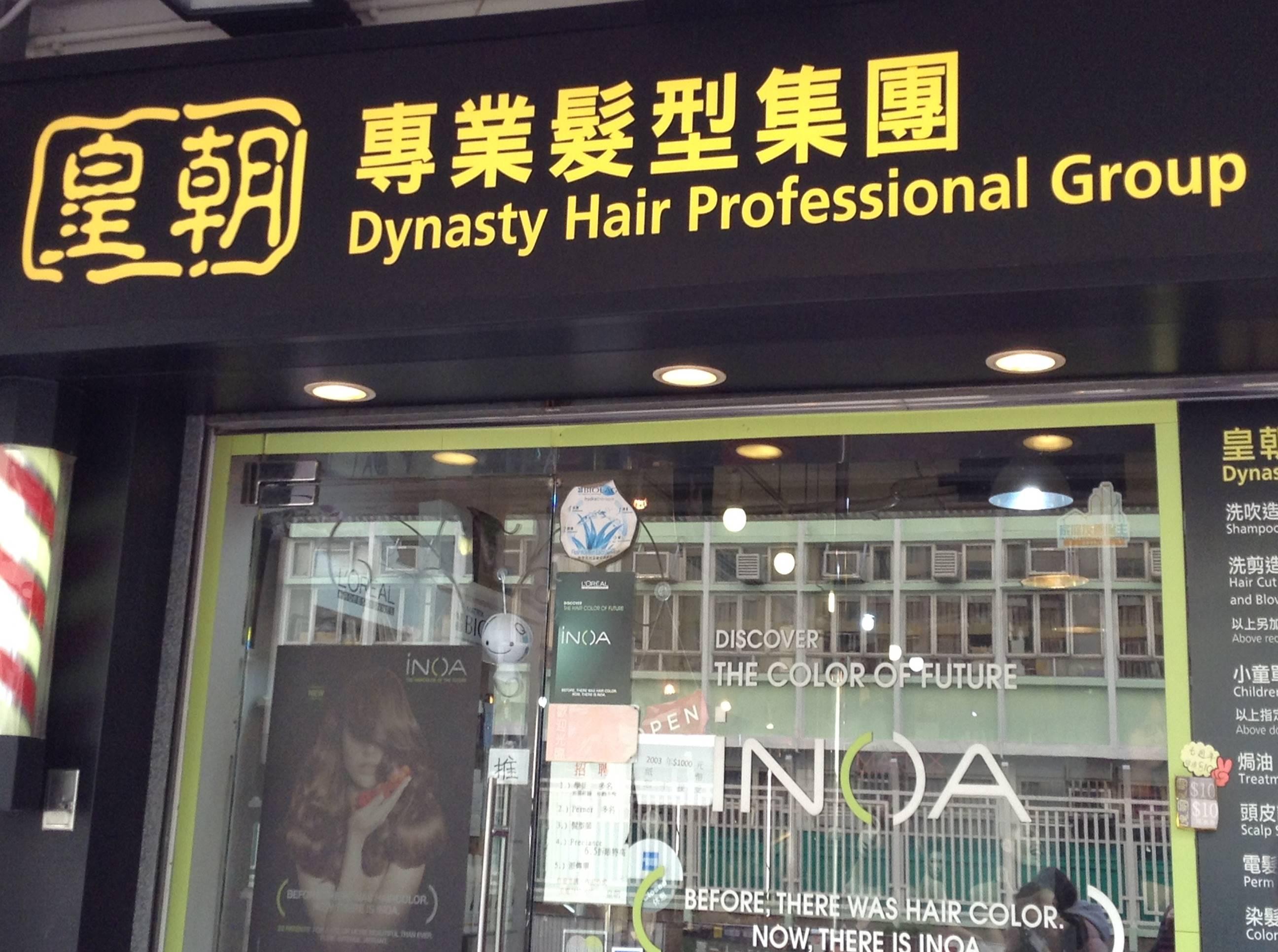 皇朝專業髮型集團