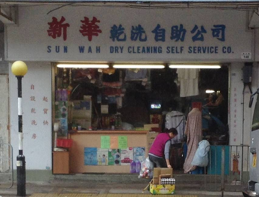 SUN WAH DRY CLEANING SELF SERVICE CO.