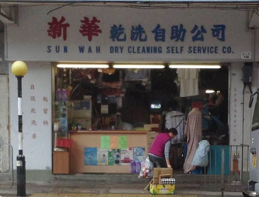 新華乾洗自助公司