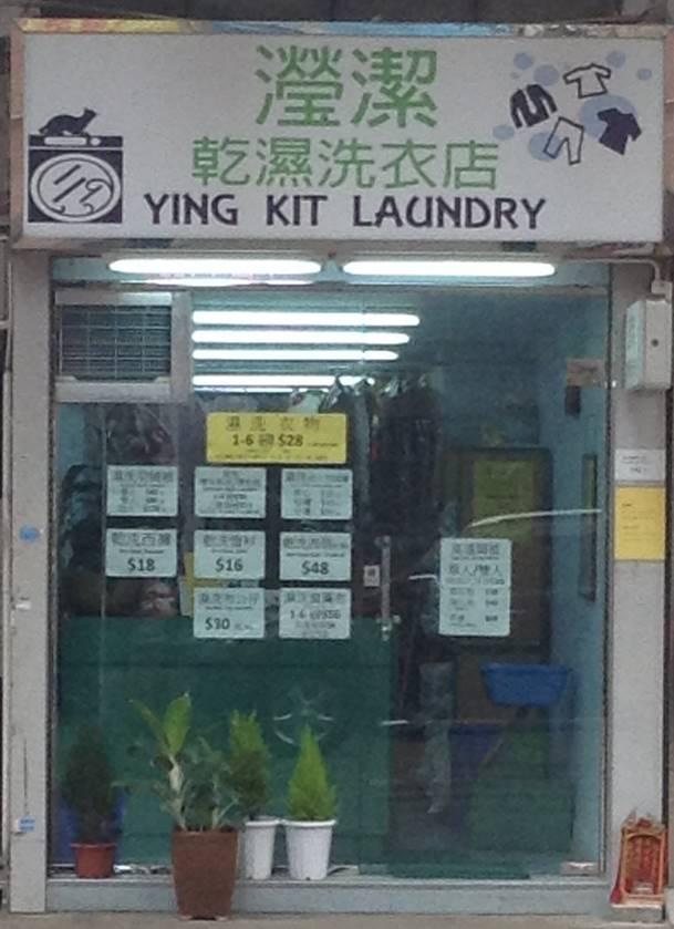 瀅潔乾濕洗衣店