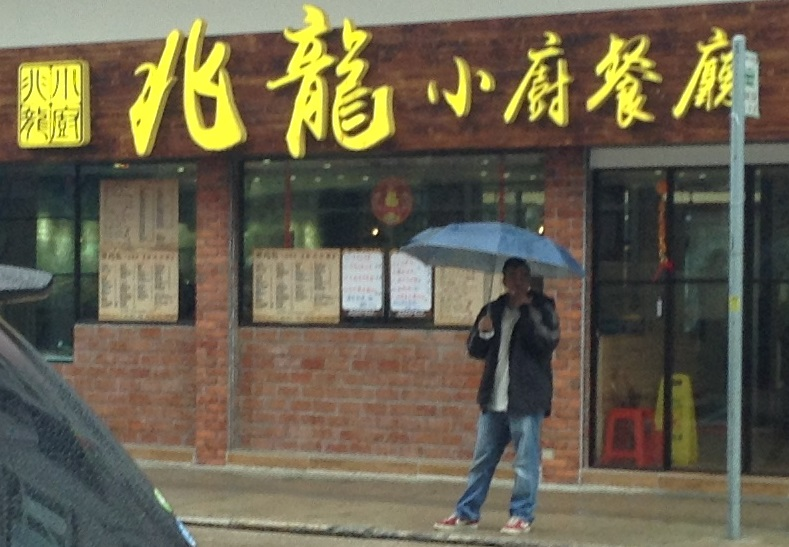兆龍小廚餐廳