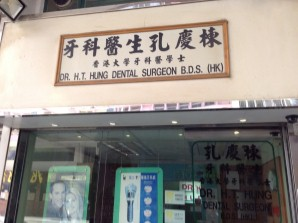 DR. H.T. HUNG DENTAL SURGEON B.D.S. (HK)