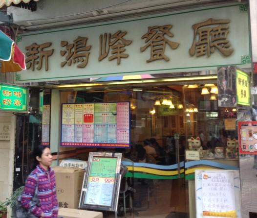 新鴻峰餐廳