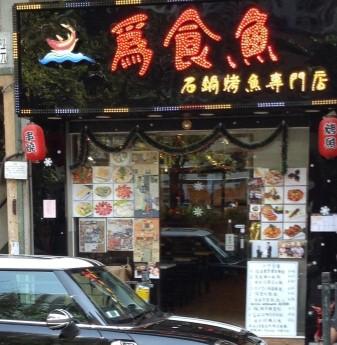 為食魚石鍋烤魚專門店