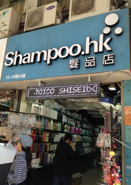 Shampoo.hk