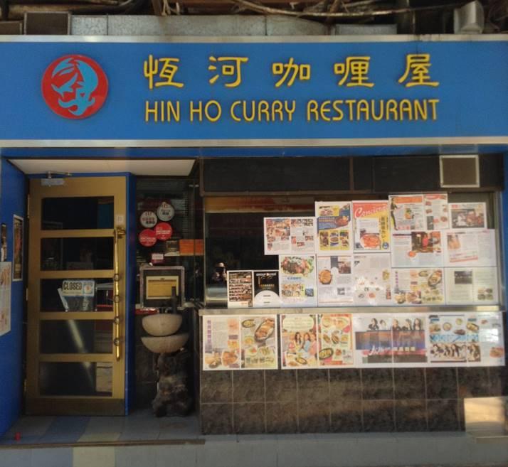 Hin Ho Curry Restaurant