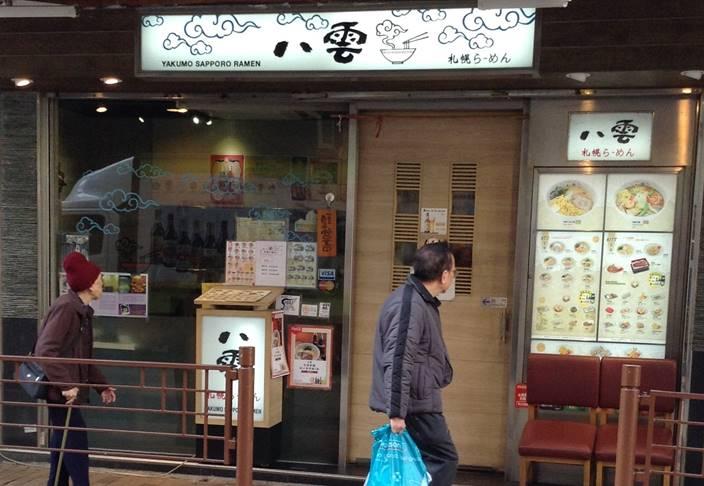 Kny Yakumo Sapporo Ramen
