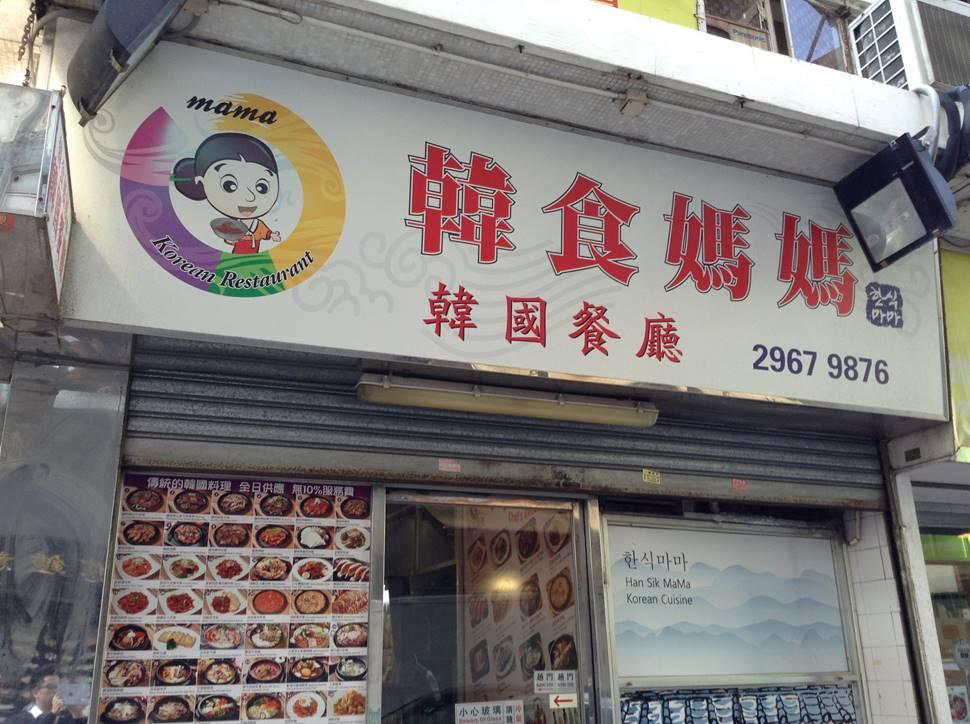 HanSikMaMa Korean Restaurant