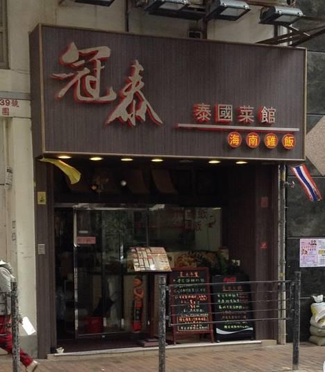 Kwun Thai Restaurant