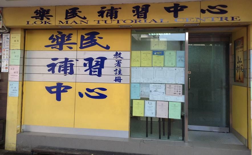 Lok Man Tutorial Centre