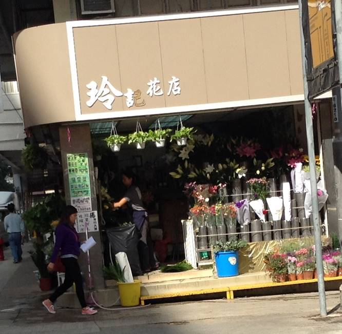 Long Kee Flower Shop