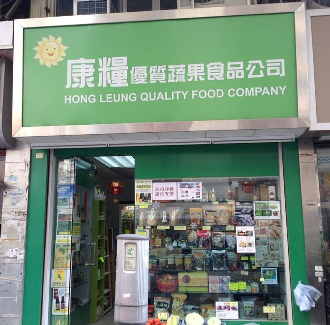 Hong Leung Quality Food Company