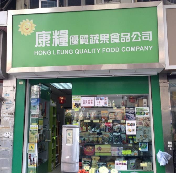康糧優質蔬果食品公司