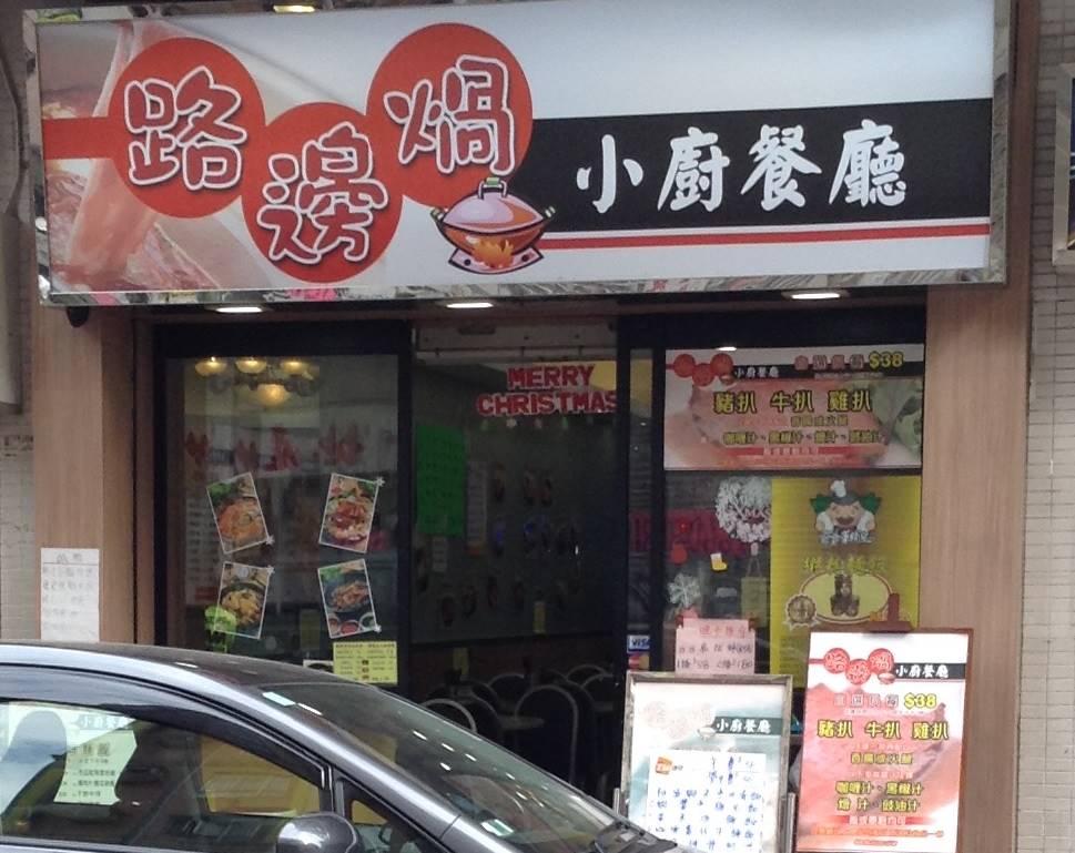 路邊煱小廚餐廳