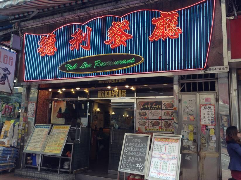 Tak Lee Restaurant