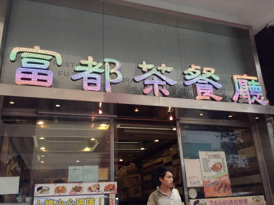 富都茶餐廳