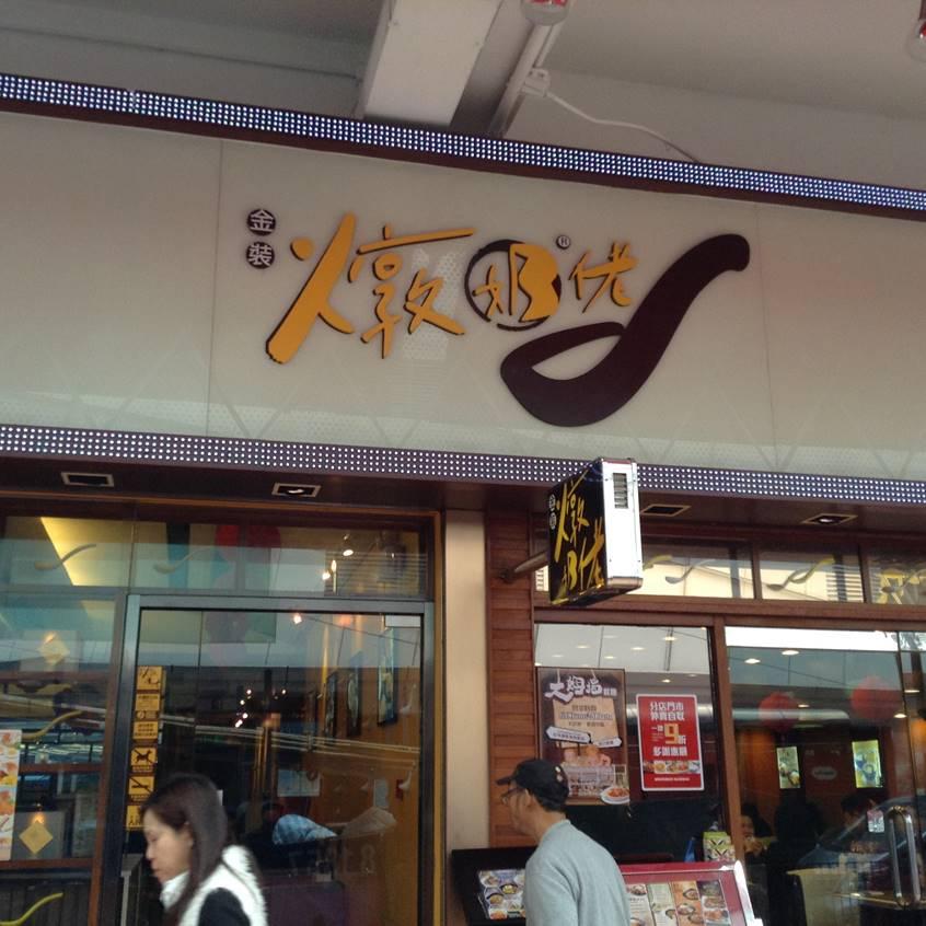 金裝燉奶佬餐廳