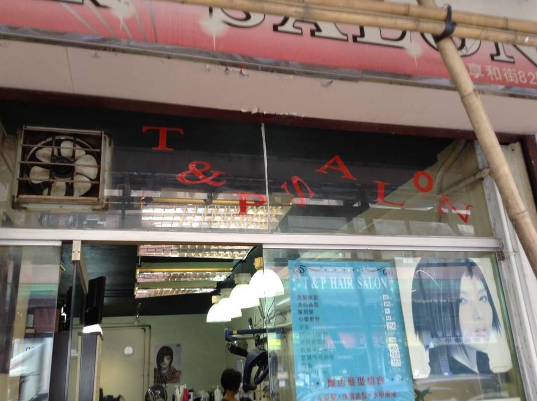 T & P Salon