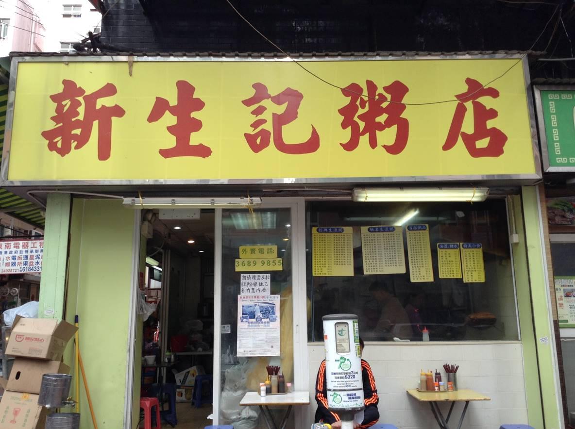 新生記粥店