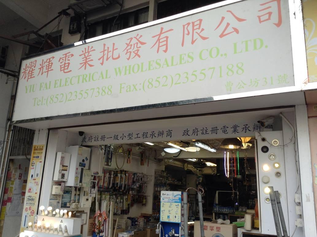 耀輝電業批發有限公司