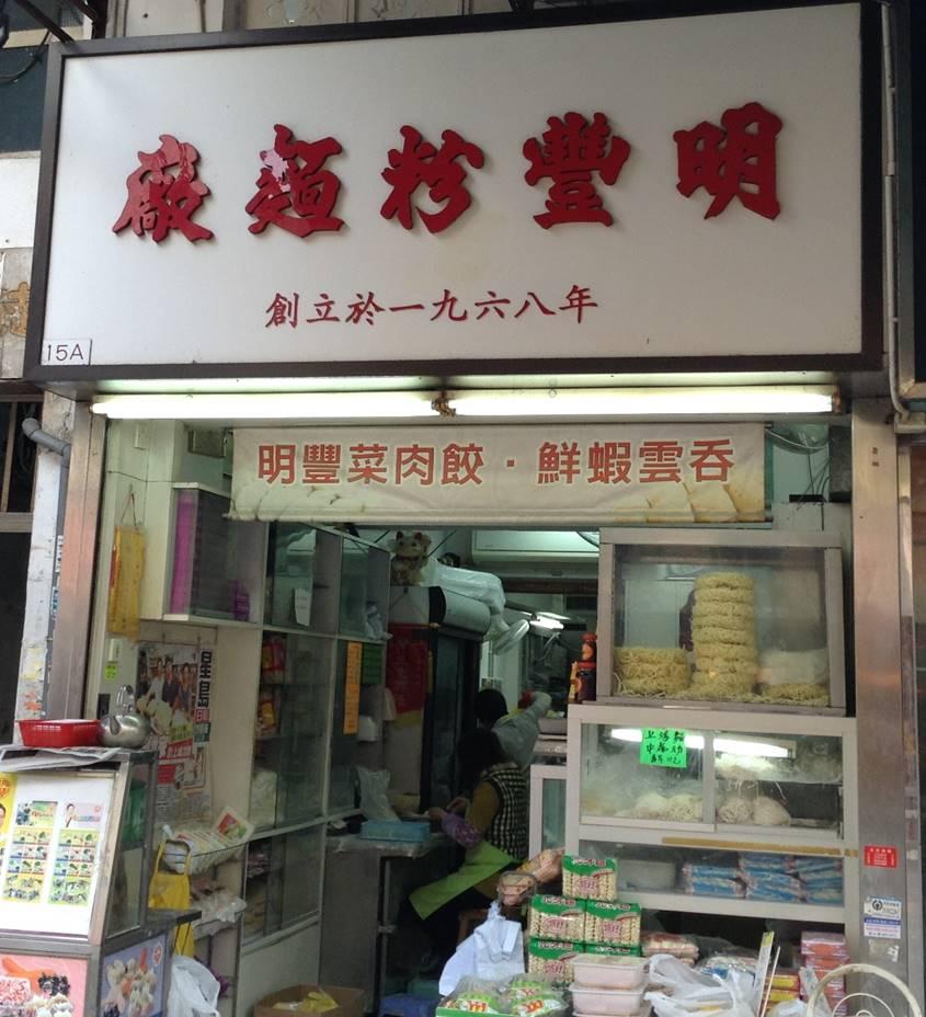 明豐粉麵廠