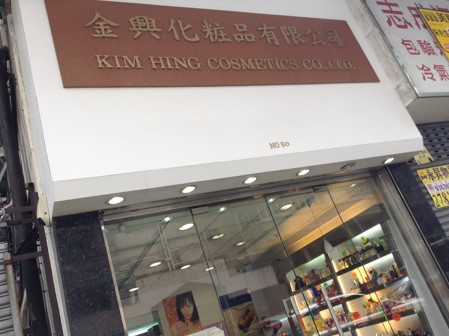 Kim Hing Cosmetics Co., Ltd.