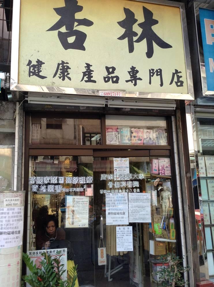 杏林健康產品專門店