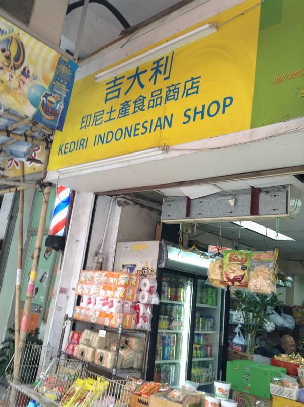 吉大利印尼土產食品商店