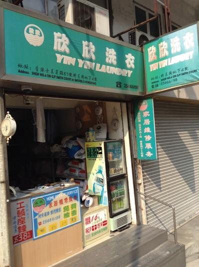 Yin Yin Laundry