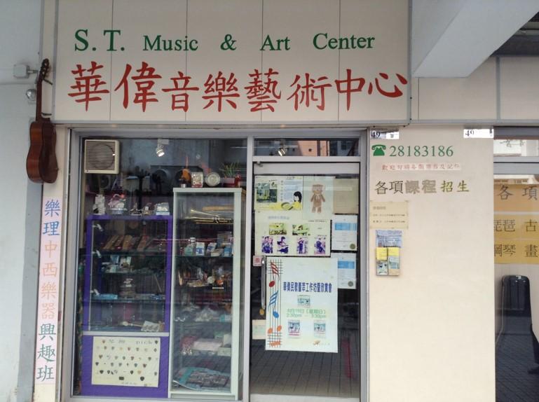 S.T. Music & Art Centre